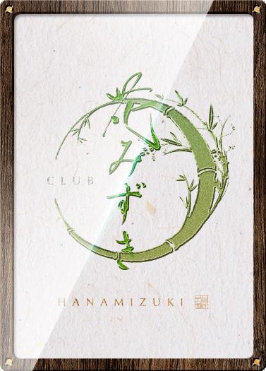 HANAMIZUKI